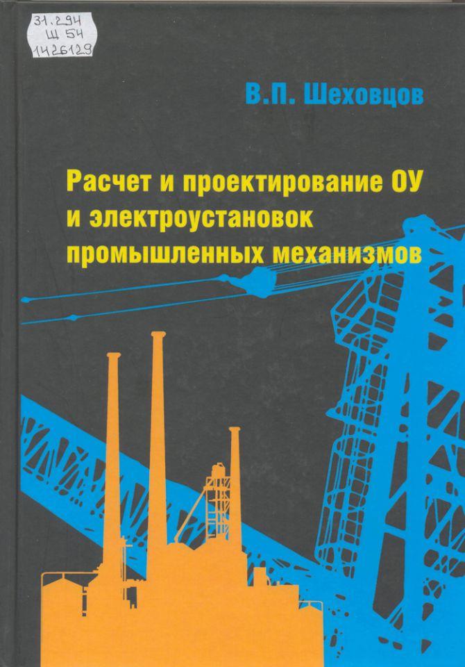 В.п.шеховцов расчет и проектирование схем электроснабжения просмотр Подключение света Саввинская набережная